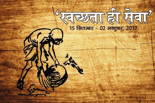 speech-of-pm-modi-on-clean-india