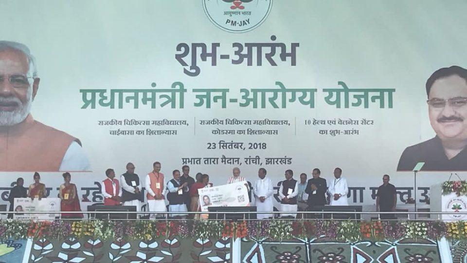 Benefit of Ayushman Bharat