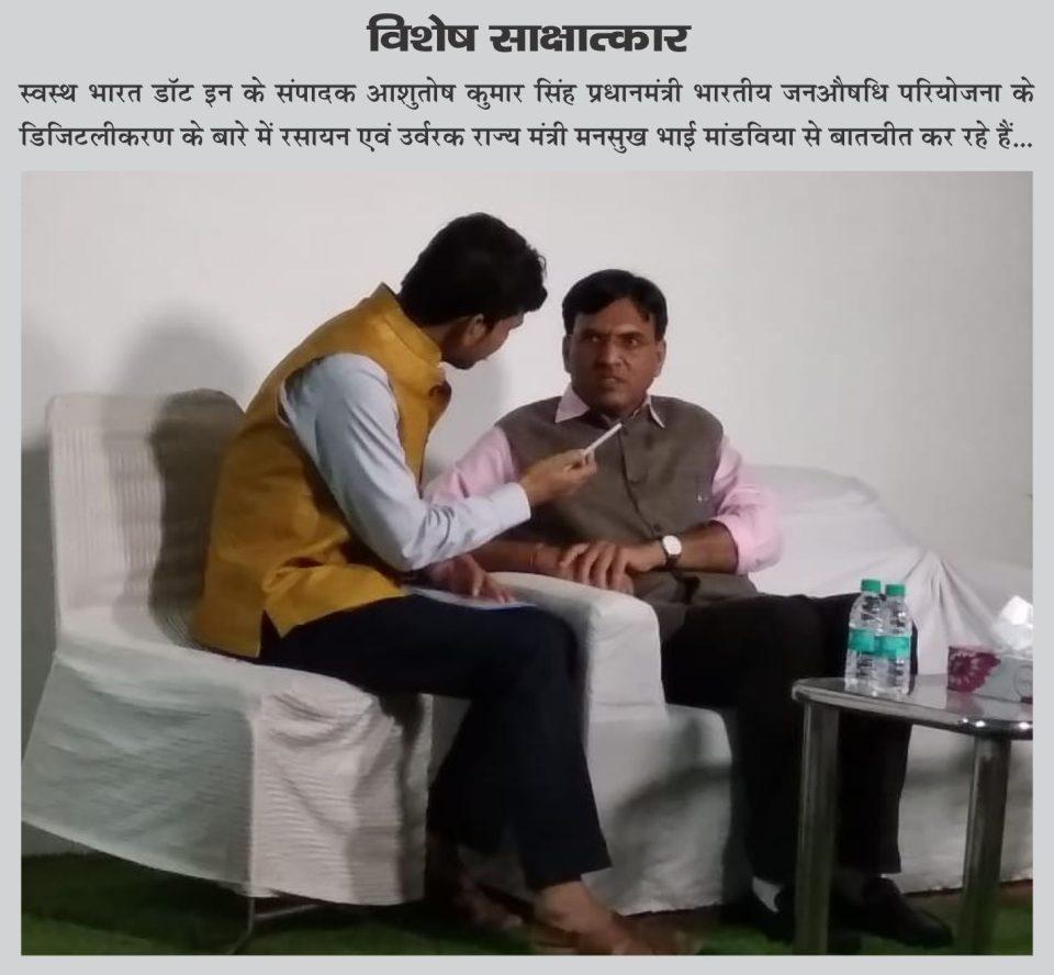 Janaushadhi is a revolutionary step towards poverty eradication: Mansukh Bhai Mandoviya, Minister of State for Chemicals and Fertilizers, Government of India