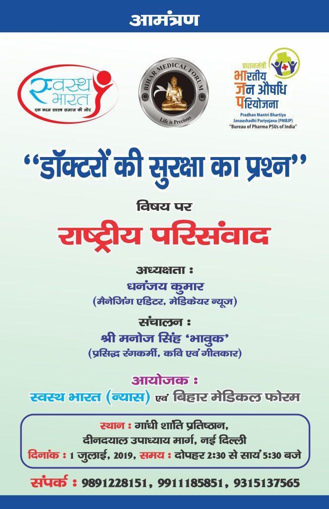 डॉक्टर्स डे के दिन स्वस्थ भारत (न्यास) ने चिकित्सकों की सुरक्षा का प्रश्न विषय पर एक परिसंवाद का आयोजन किया है। उसका आमंत्रण-पत्र