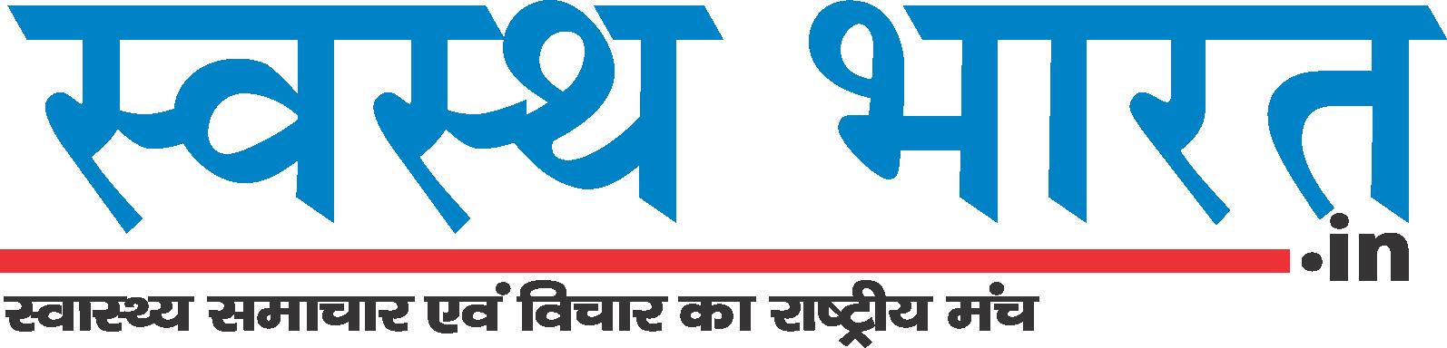 स्वस्थ भारत मीडिया
