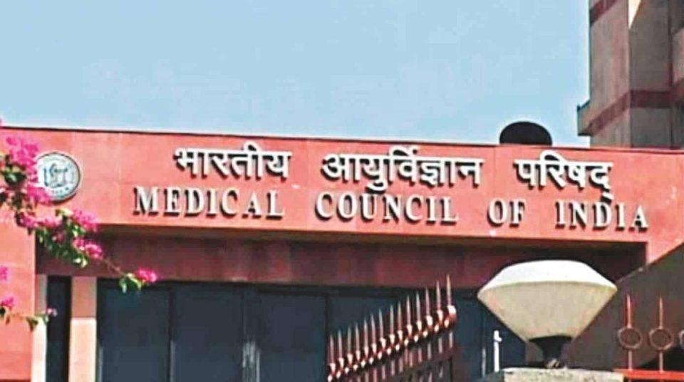 मेडिकल कॉउंसिल ऑफ इंडिया